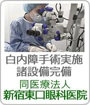 白内障手術実施・諸設備完備、同医療法人新宿東口眼科医院