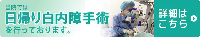 新宿東口眼科医院では日帰り白内障手術を行っております。