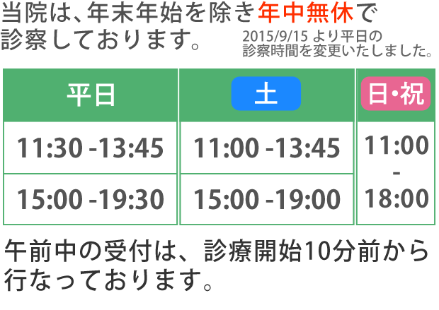 新宿東口眼科医院は、年末年始を除き年中無休で診察しております。